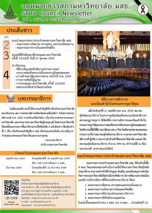 council-newsletter-issue-2-November-2559_Page_1